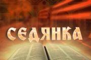 """Предаване """"Седянка"""" отново гостува в ДГ"""