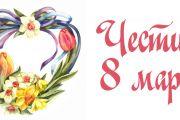 8 март- празник на мама