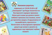 Седмица на Българските народни приказки